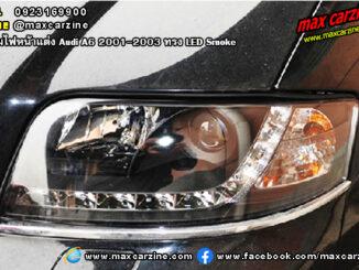 โคมไฟหน้าแต่ง Audi A6 2001-2003 ทรง LED Smoke