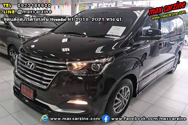 ชุดแต่งสเกิร์ตรอบคัน Hyundai H1 2018-2021 ทรง GT