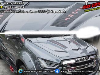 สกู๊ปฝากระโปรงหน้า Isuzu Dmax 2020 รุ่น Super Sport