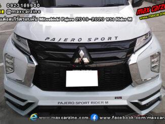 ชุดแต่งสเกิร์ตรอบคัน Mitsubishi Pajero 2019-2020 ทรง Rider M