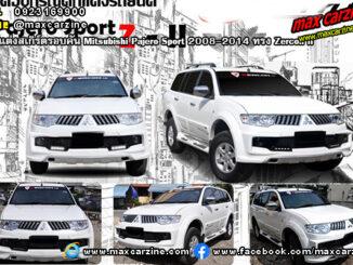 ชุดแต่งสเกิร์ตรอบคัน Mitsubishi Pajero Sport 2008-2014 ทรง Zercon II