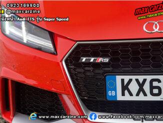 กระจังหน้า Audi TTS 2014-2018 รุ่น Super Speed