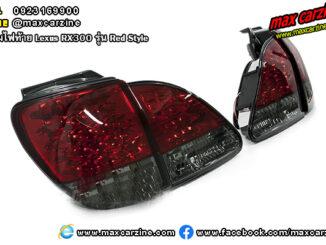 โคมไฟท้าย Lexus RX300 Red Dark