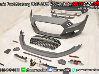 ชุดแต่ง Ford Mustang 2015-2020 Rocket Body